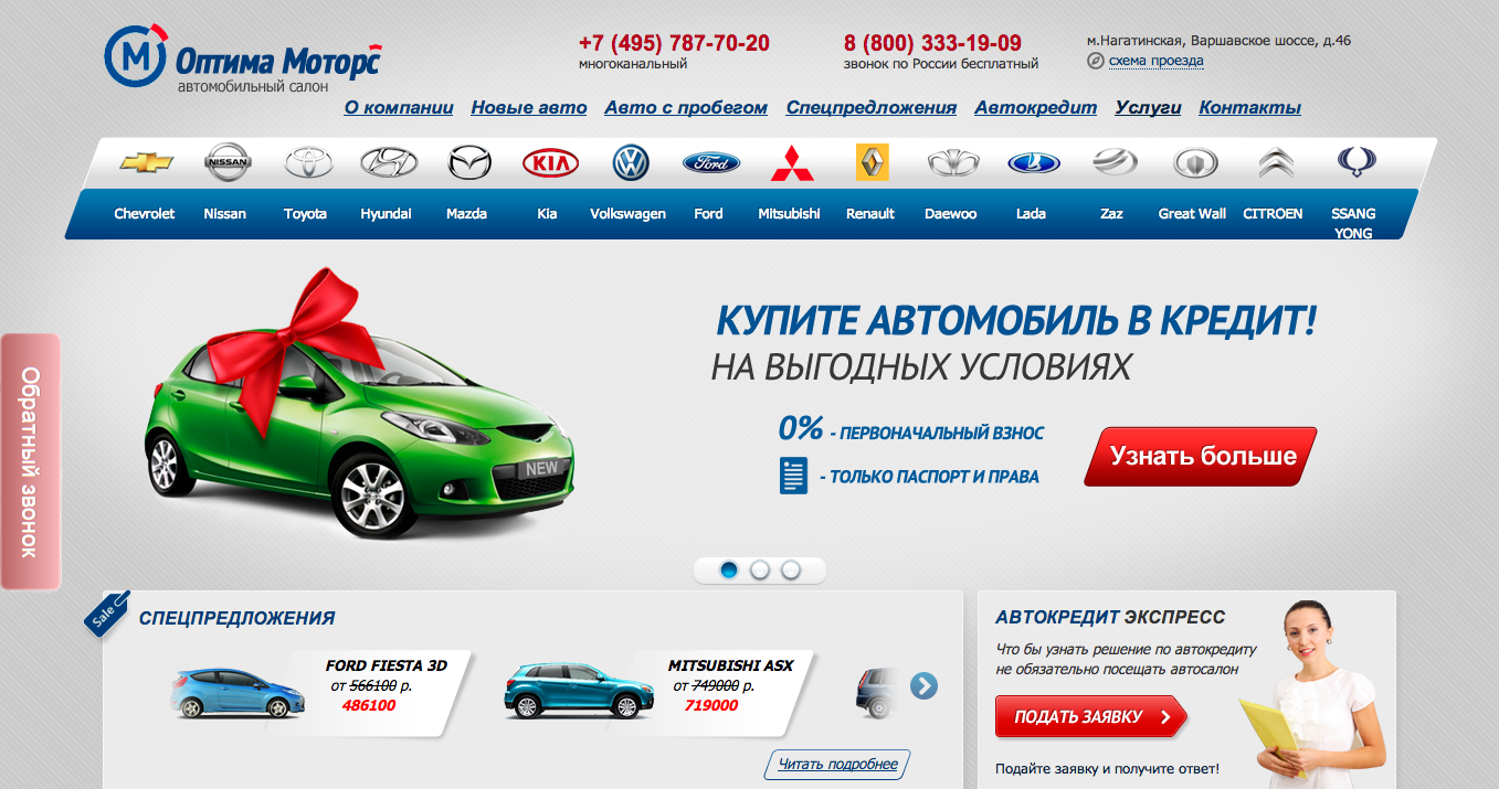 www.OptimaMotors.ru